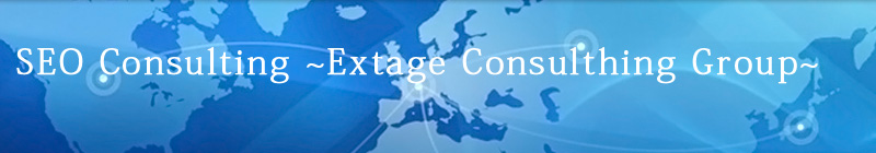 SEO Consulting -Extage Consulthing Group-